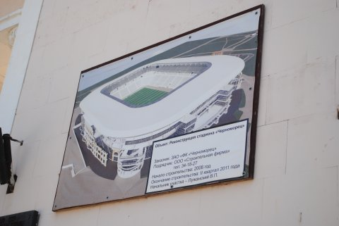 Stadion