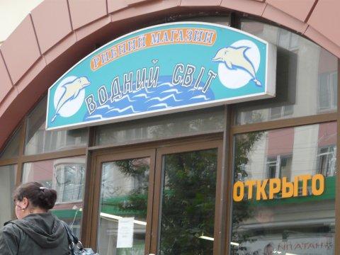 Fischgeschäft am Priwos